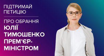 Підтримайте петицію «Призначення прем'єр-міністром Тимошенко Юлії Володимирівни» на сайті Президента України.