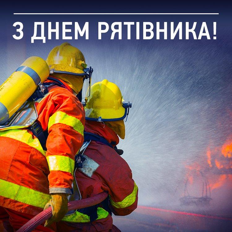 Щиро вітаємо з Днем рятівника всіх рятівників, працівників цивільного  захисту та пожежної охорони! - Центр політичної освіти
