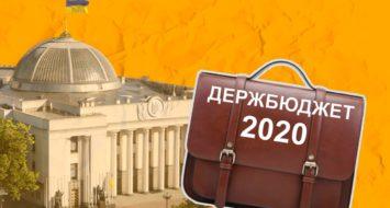 Аналіз соціальних показників проєкту Держбюджету на 2020 рік