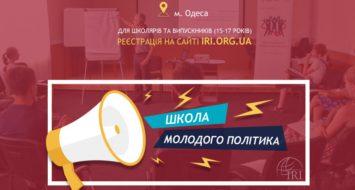 Школа молодого політика в Одесі