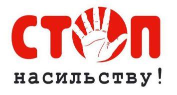 25 листопада відзначається Міжнародний день боротьби за ліквідацію насильства щодо жінок