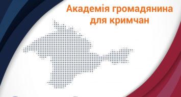 Академія громадянина для кримчан у Херсоні