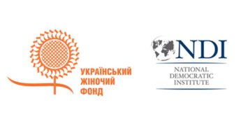 27 листопада відбудеться презентація результатів гендерного моніторингу в Сєвєродонецьку