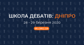 Друга всеукраїнська школа дебатів МРІ (Дніпро)