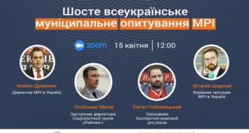 15 квітня 2020 року о 12:00 Міжнародний республіканський інститут (МРІ) проведе Шосте всеукраїнське Муніципальне опитування