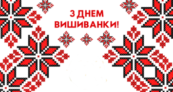 21 травня українці відзначають свято української культури – Всесвітній день вишиванки