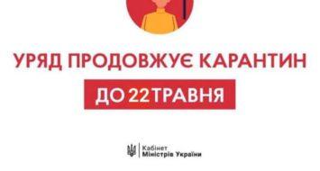 Уряд ухвалив рішення про послаблення карантинних обмежень з 11 травня