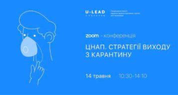 14 травня 2020 року відбудеться онлайн-конференція «Стратегія виходу з карантину для ЦНАП»