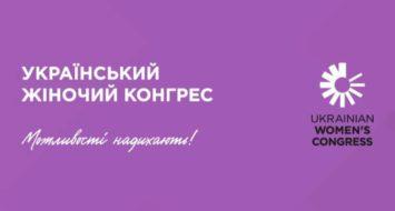 23 липня 2020 року, Український Жіночий Конгрес за підтримки агенства США з міжнародного розвитку, урядів Канади, Британії, Швеції, Національного Демократичного Інституту, ООН-Жінки, ГОБ проекту, запрошують взяти участь у Четвертому Регіональному Українському Жіночому Конгресі