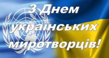Сьогодні, 15 липня, відзначається День українських миротворців