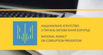 """16 липня 2020 року, Національне агентство з питань запобігання корупції (НАЗК) запрошує на презентацію """"POLITDATA"""" – нового електронного реєстру звітності політичних партій про майно, доходи, витрати і зобов'язання фінансового характеру."""