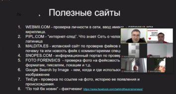 27 липня 2020 року відбувся вебінар на тему «Як розпізнати фейк: ознаки, інструменти для перевірки інформації»