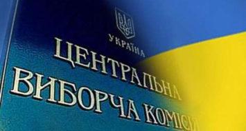 24 липня 2020 року Центральною виборчою комісією,  було восстановлено: