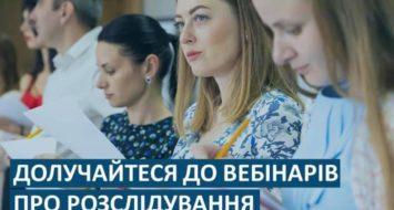 Долучайтеся до вебінарів «Як розслідувати порушення законодавства на місцевих виборах» із провідними експертами галузі!