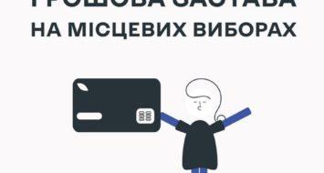 ЦВК встановила розміри грошових застав на місцевих виборах