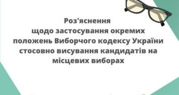Роз'яснення щодо застосування окремих положень Виборчого кодексу України стосовно висування кандидатів на місцевих виборах