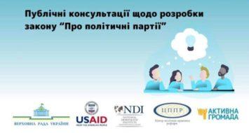 Анонс: Публічні консультації щодо розробки закону «Про політичні партії»