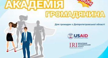 Академія громадянина для мешканців Дніпропетровській області