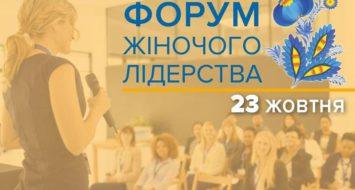 Анонс форуму в Чернігові