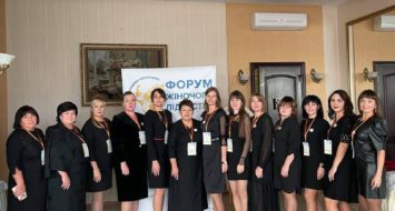 Форум Жіночого Лідерства в Чернігові.